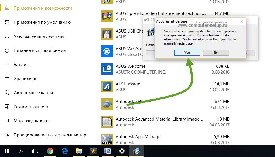 Как удалить программу в windows 10: Подробная инструкция - 6 Способов!