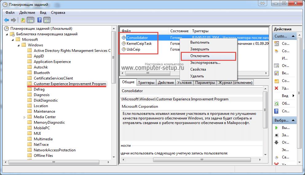 CompatTelRunner.exe - что это за процесс и как отключить