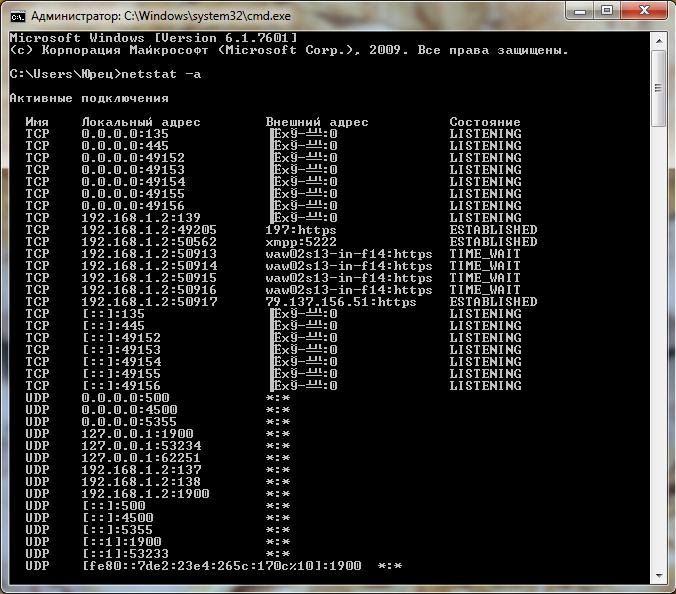 Использование утилиты netstat.
