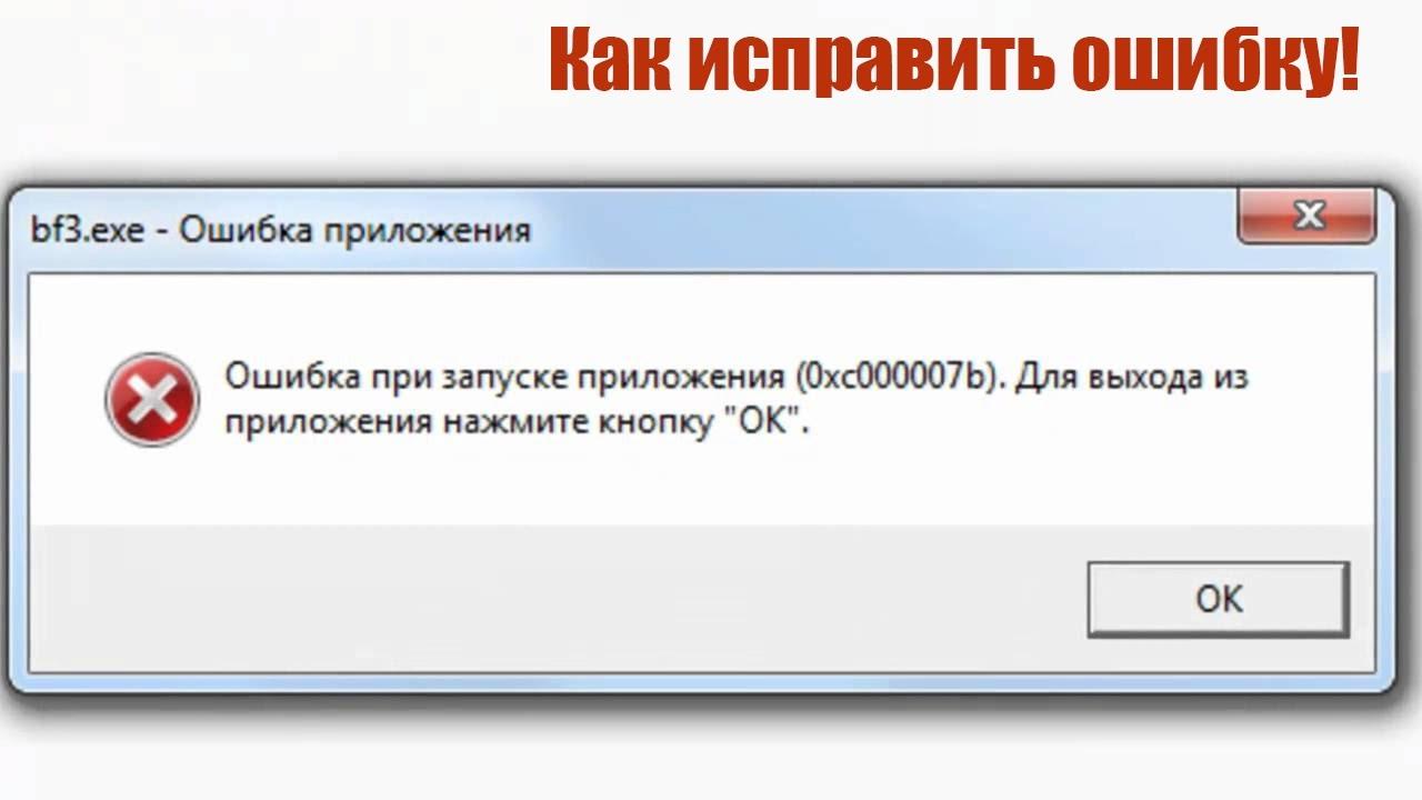 Сообщение об ошибке 0xc000007b
