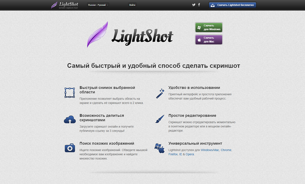 Рабочее окно сервиса Lightshot
