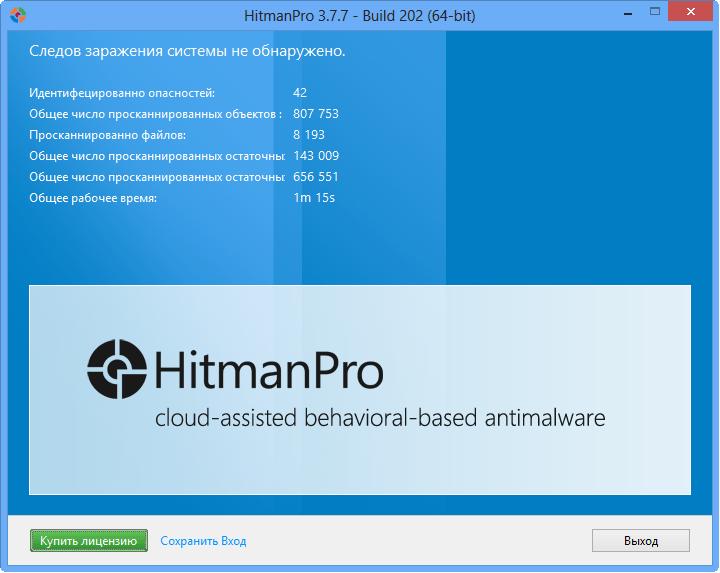 Результат сканирования с помощью программы HitmanPro