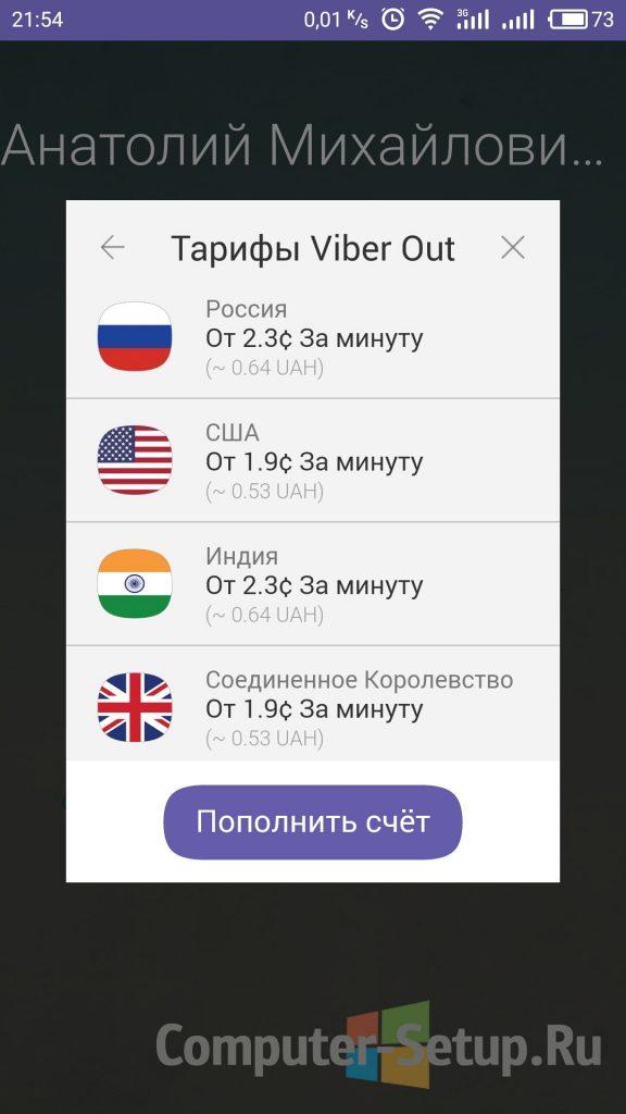 ViberOut
