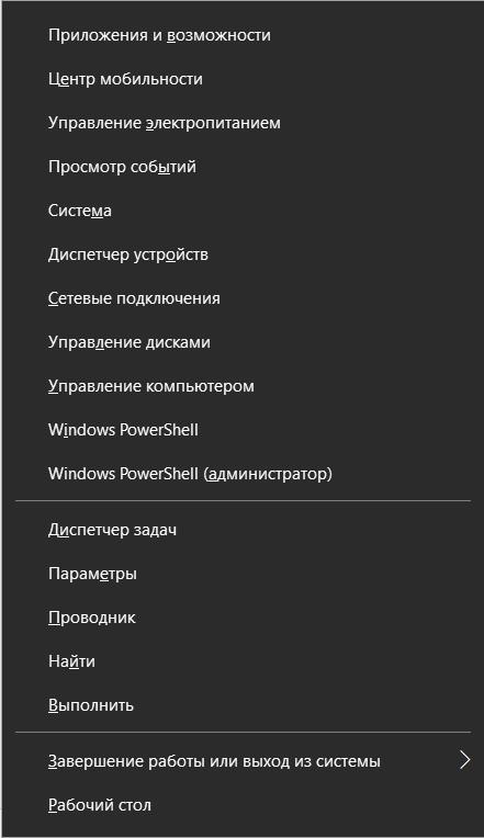 Окно выбора, которое открывается клавишами «Win» + «X»
