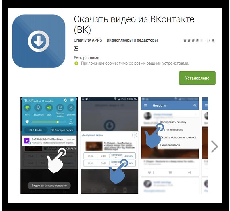 Скачать видео из ВКонтакте (ВК)