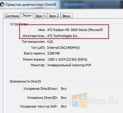 Средство диагностики DirectX — экран