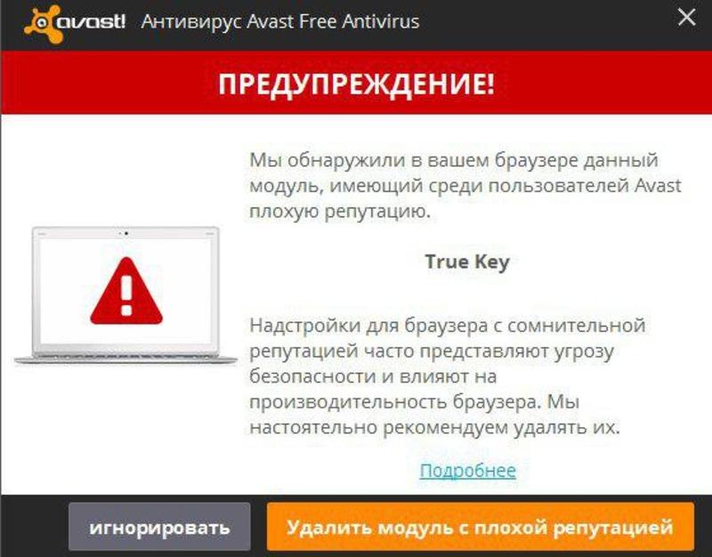 Оповещение об обнаружение программы True Keyантивирусом Avast Free Antivirus