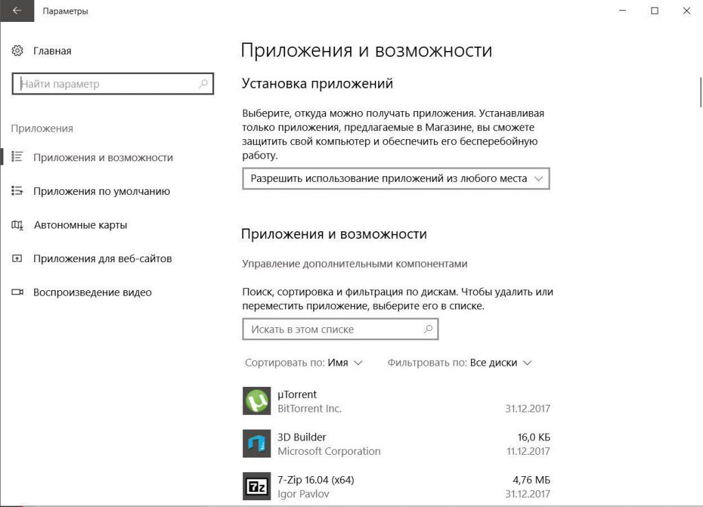 Удаление Unity Web Player в Параметрах меню «Пуск»