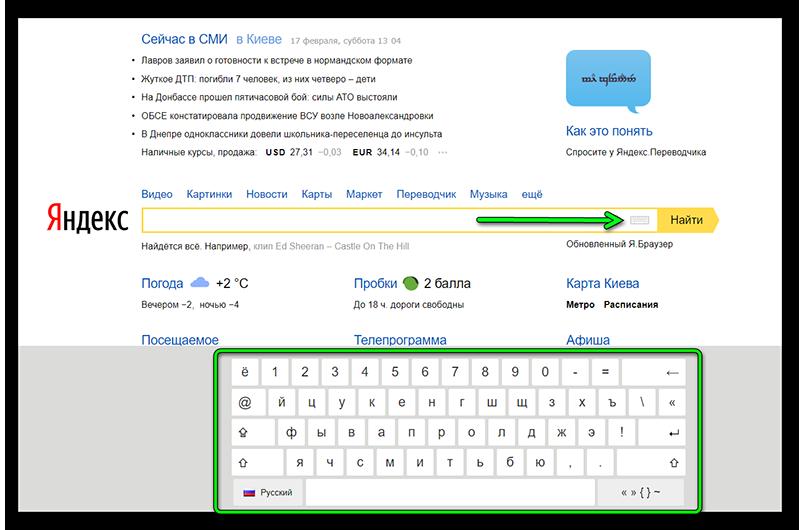 Яндекс клавиатура