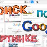 Ищем картинки через Google