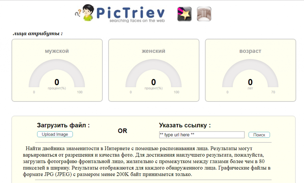 Сервис PicTriev