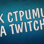 Как стримить на twitch