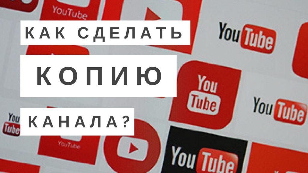 Бэкап канала Youtube