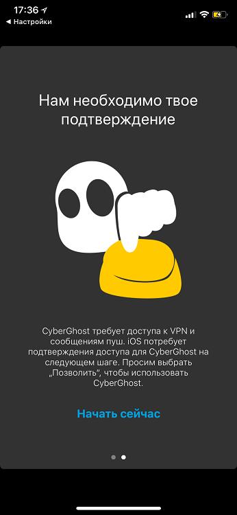Запуск CyberGhost