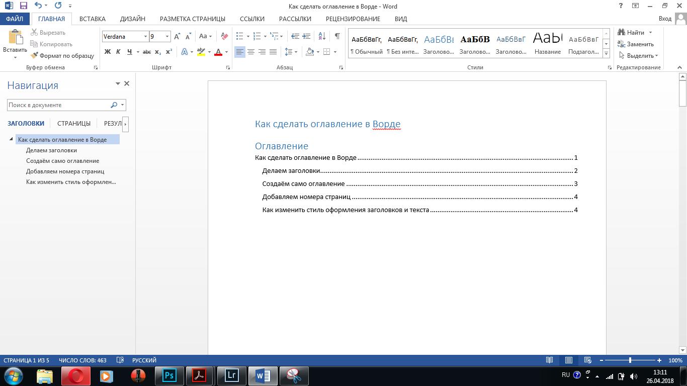 Готовое содержание документа