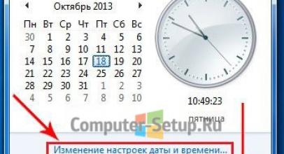 Как настроить дату и время в windows 7