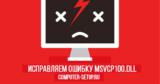 Исправляем ошибку Msvcp100.dll — Скачиваем и устанавливаем