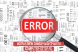 Исправляем ошибку msvcp140.dll. Расскажем что за ошибка и как исправить!