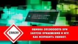10 способов исправления ошибки 0xc000007b