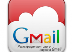 Как создать электронную почту gmail. Регистрация гугл почты