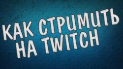 Как стримить на Twitch — Советы для начинающих