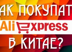 Как заказывать на Алиэкспресс: 15 советов по использованию магазина