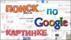 Всё про сервис Google Поиск по картинке: Простое объяснение