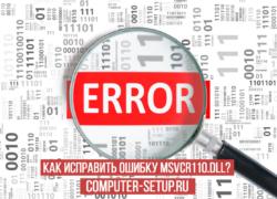 Отсуствует msvcr110.dll? Разберемся что за ошибка и как исправить!