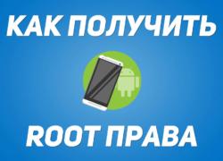 Как получить рут права на Андроид — Пошаговая инструкция для смартфонов