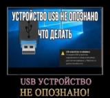 Windows не распознает USB-устройства? 6 способов устранения ошибки